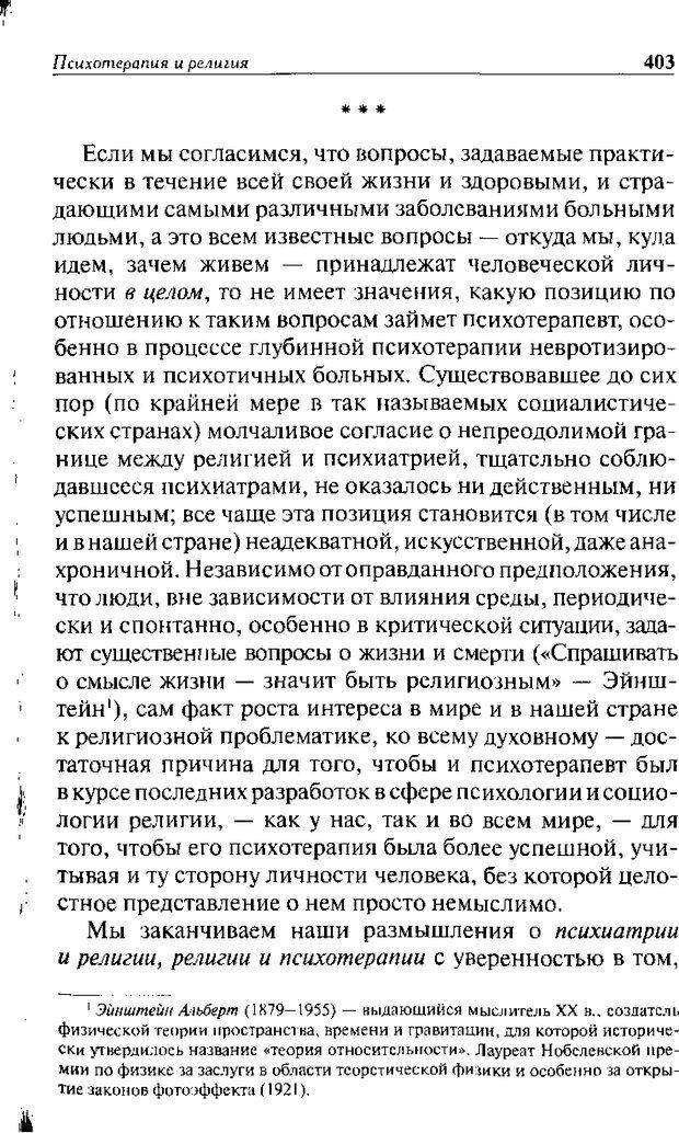 DJVU. Христианство и психологические проблемы человека. Еротич В. Страница 395. Читать онлайн