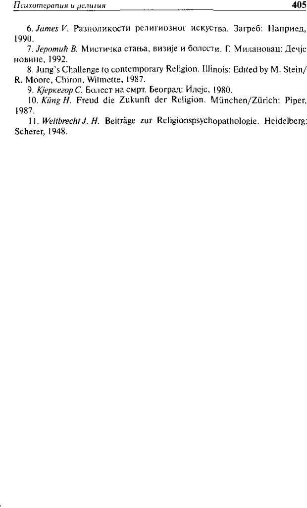 DJVU. Христианство и психологические проблемы человека. Еротич В. Страница 397. Читать онлайн