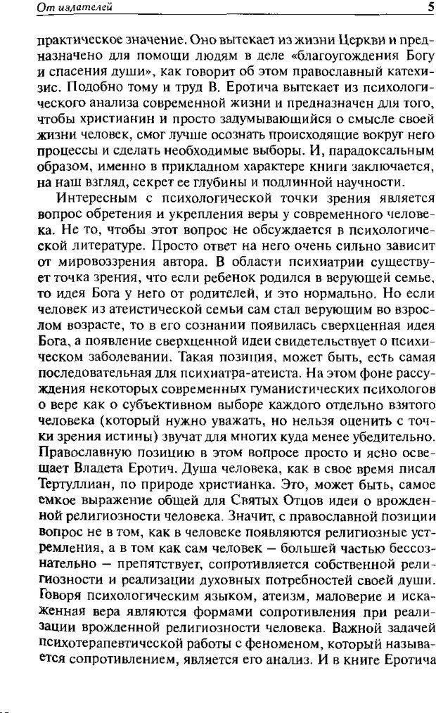 DJVU. Христианство и психологические проблемы человека. Еротич В. Страница 4. Читать онлайн
