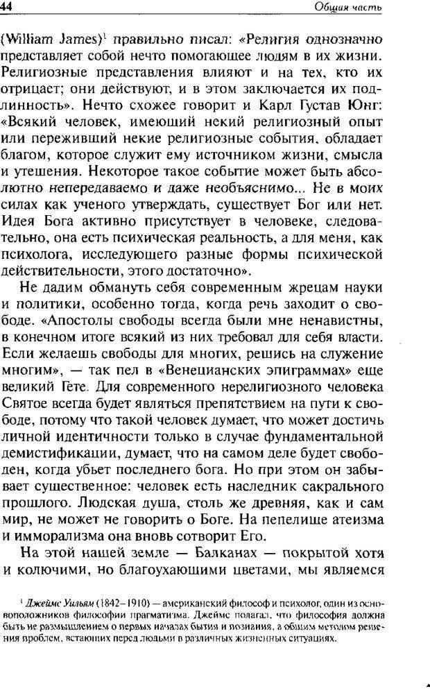 DJVU. Христианство и психологические проблемы человека. Еротич В. Страница 40. Читать онлайн