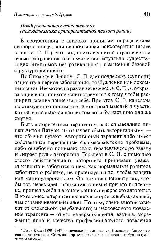 DJVU. Христианство и психологические проблемы человека. Еротич В. Страница 403. Читать онлайн