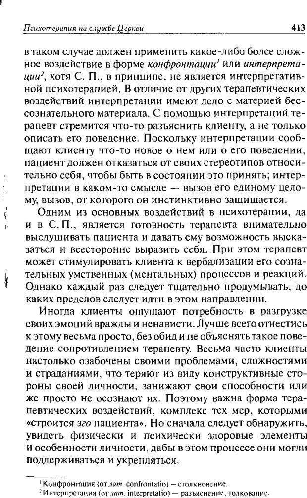 DJVU. Христианство и психологические проблемы человека. Еротич В. Страница 405. Читать онлайн