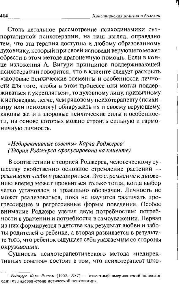 DJVU. Христианство и психологические проблемы человека. Еротич В. Страница 406. Читать онлайн