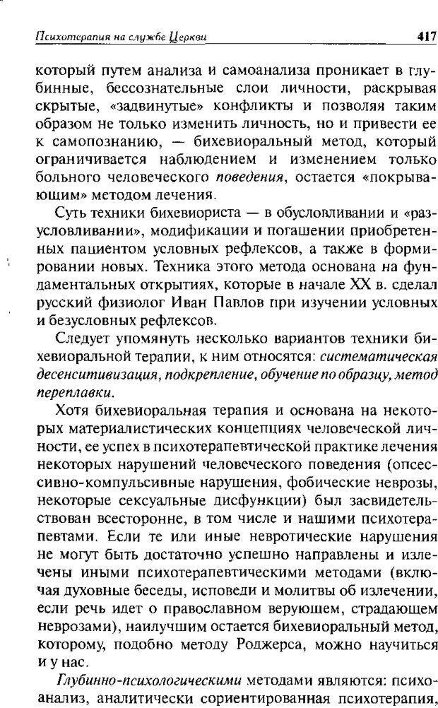 DJVU. Христианство и психологические проблемы человека. Еротич В. Страница 409. Читать онлайн