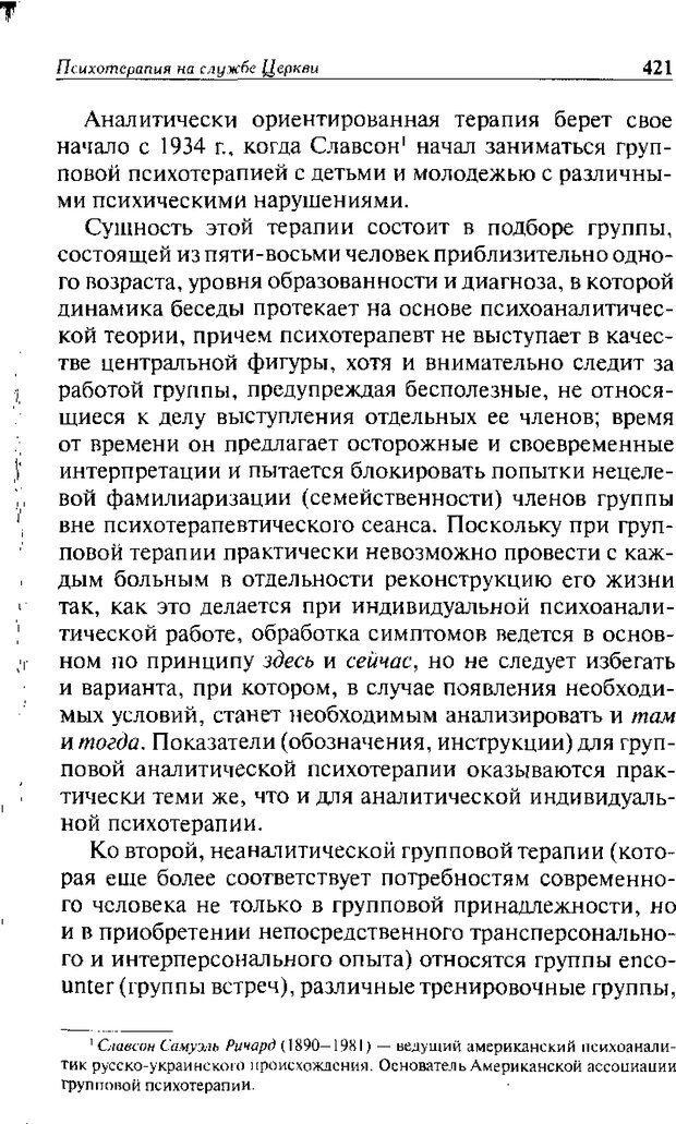 DJVU. Христианство и психологические проблемы человека. Еротич В. Страница 413. Читать онлайн