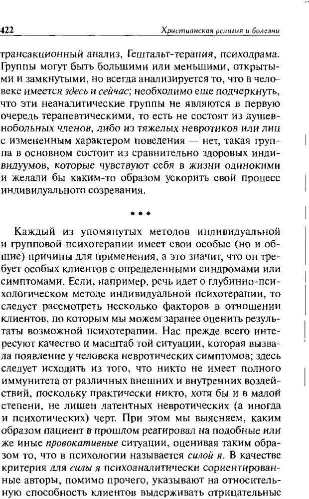 DJVU. Христианство и психологические проблемы человека. Еротич В. Страница 414. Читать онлайн