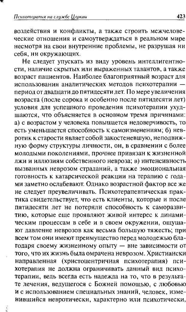 DJVU. Христианство и психологические проблемы человека. Еротич В. Страница 415. Читать онлайн