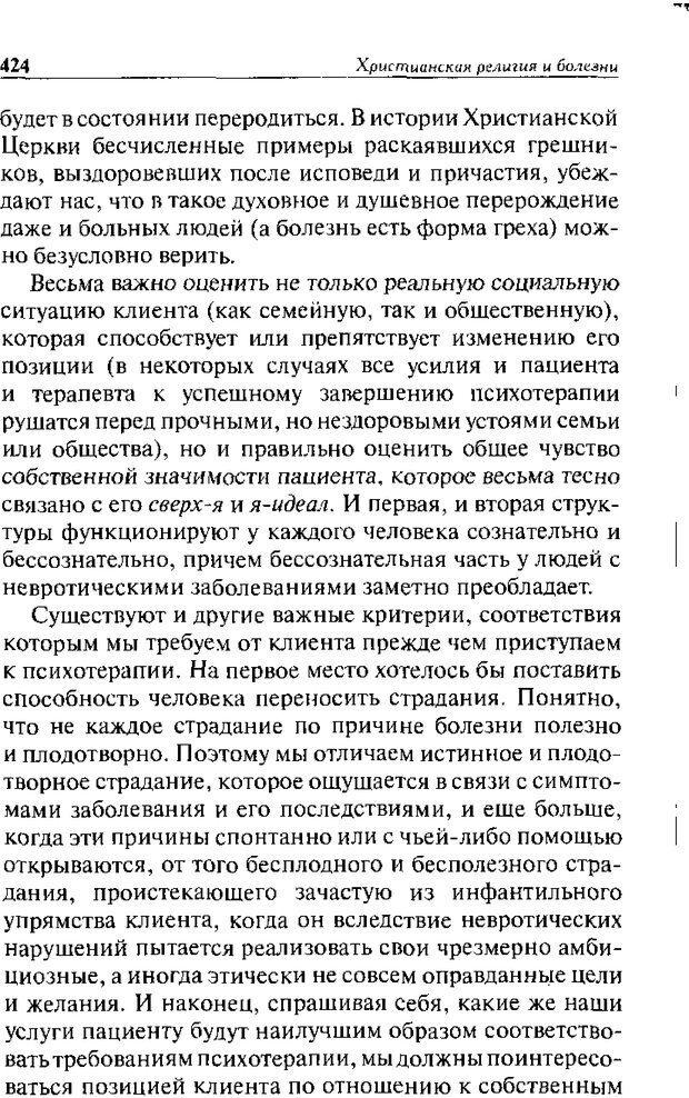 DJVU. Христианство и психологические проблемы человека. Еротич В. Страница 416. Читать онлайн