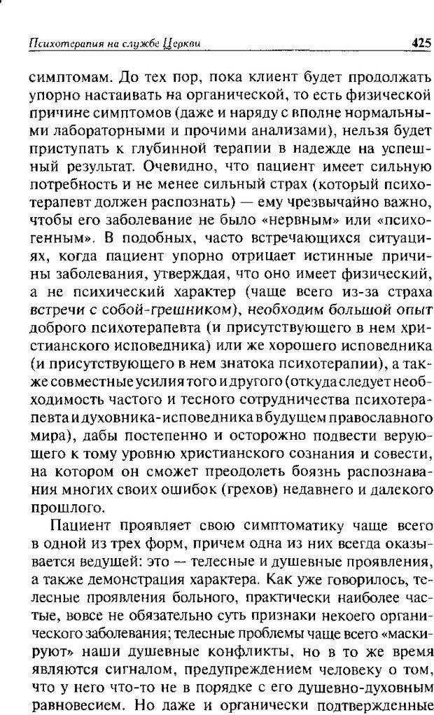 DJVU. Христианство и психологические проблемы человека. Еротич В. Страница 417. Читать онлайн