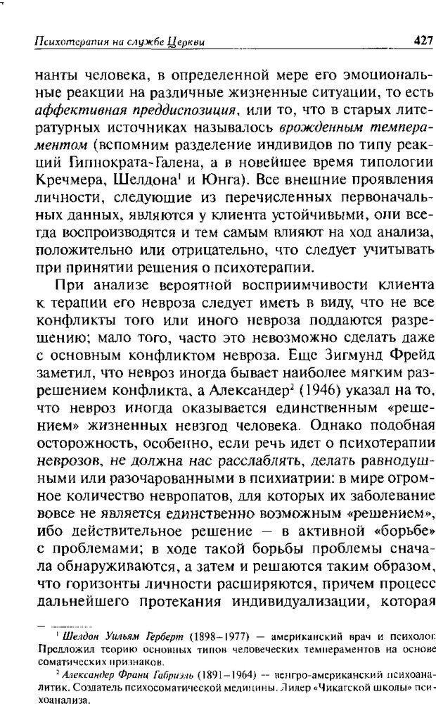 DJVU. Христианство и психологические проблемы человека. Еротич В. Страница 419. Читать онлайн