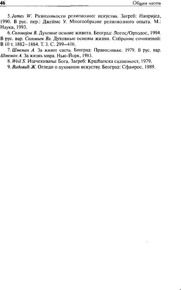 DJVU. Христианство и психологические проблемы человека. Еротич В. Страница 42. Читать онлайн