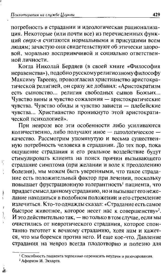 DJVU. Христианство и психологические проблемы человека. Еротич В. Страница 421. Читать онлайн