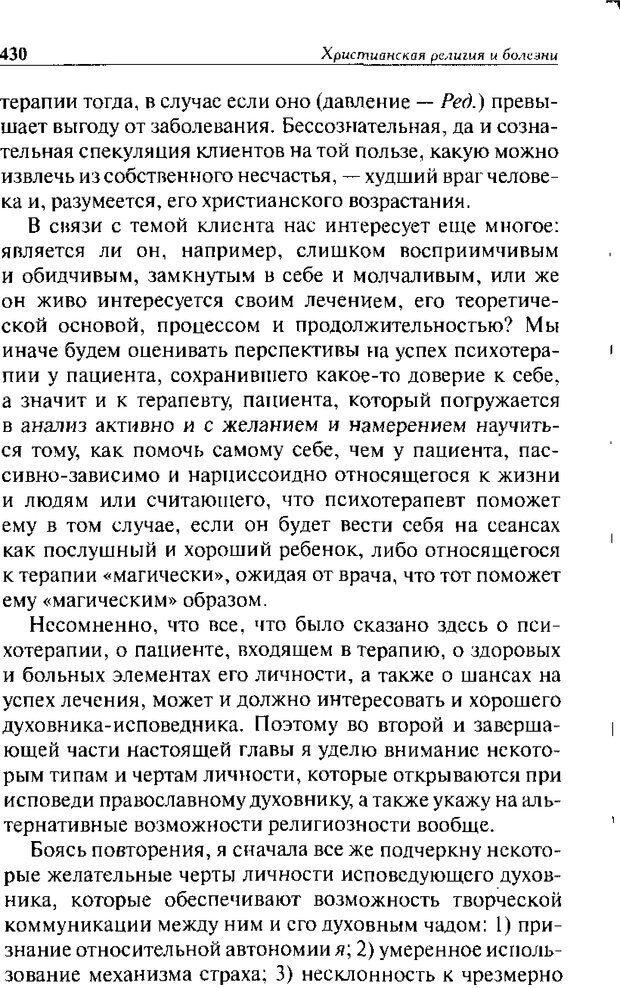 DJVU. Христианство и психологические проблемы человека. Еротич В. Страница 422. Читать онлайн