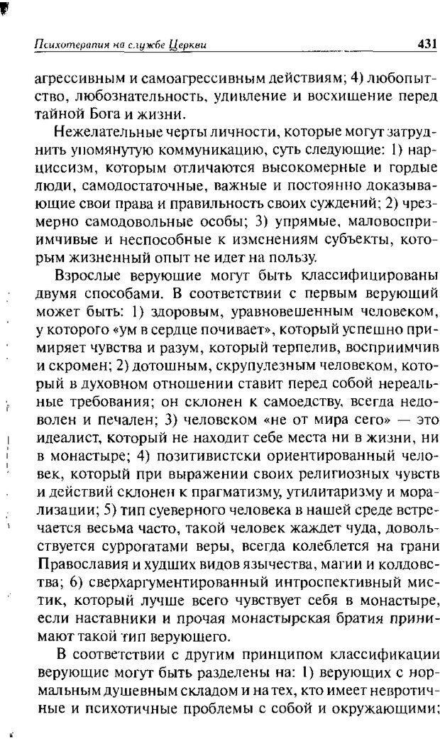 DJVU. Христианство и психологические проблемы человека. Еротич В. Страница 423. Читать онлайн