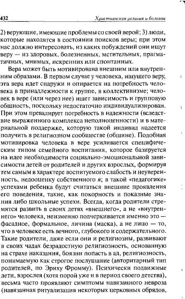 DJVU. Христианство и психологические проблемы человека. Еротич В. Страница 424. Читать онлайн