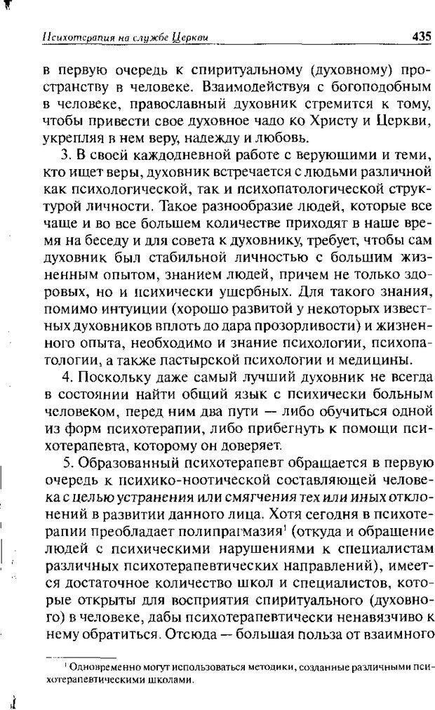 DJVU. Христианство и психологические проблемы человека. Еротич В. Страница 427. Читать онлайн