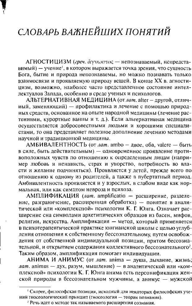 DJVU. Христианство и психологические проблемы человека. Еротич В. Страница 429. Читать онлайн
