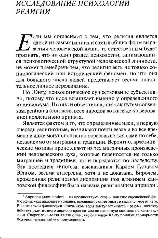 DJVU. Христианство и психологические проблемы человека. Еротич В. Страница 43. Читать онлайн