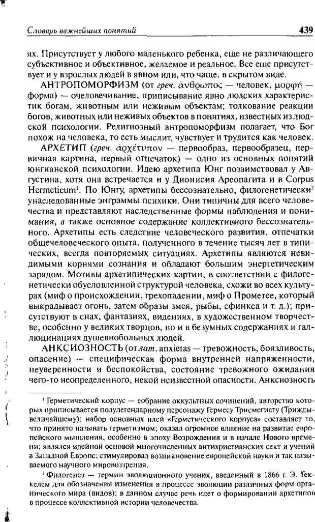 DJVU. Христианство и психологические проблемы человека. Еротич В. Страница 431. Читать онлайн