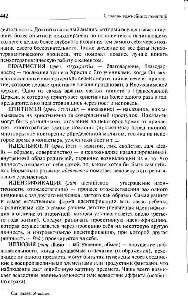 DJVU. Христианство и психологические проблемы человека. Еротич В. Страница 434. Читать онлайн