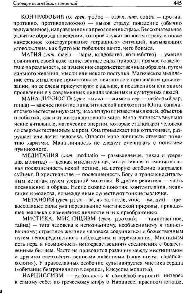 DJVU. Христианство и психологические проблемы человека. Еротич В. Страница 437. Читать онлайн