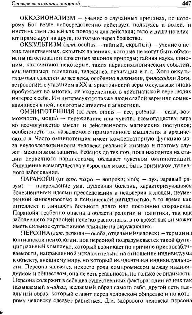 DJVU. Христианство и психологические проблемы человека. Еротич В. Страница 439. Читать онлайн