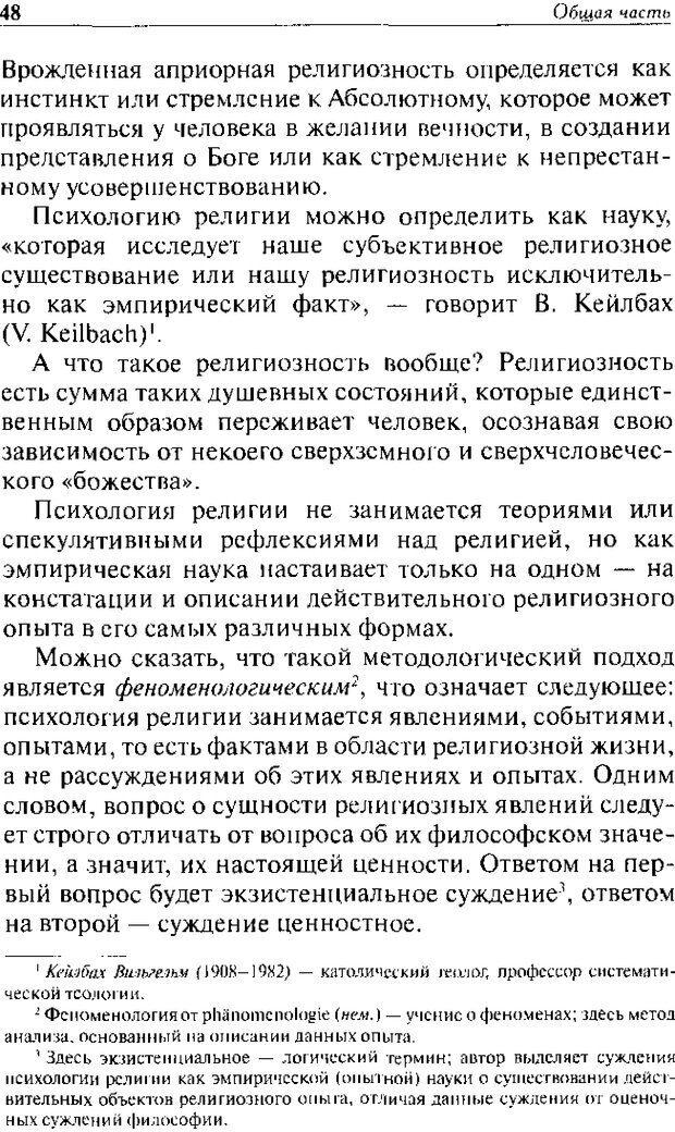 DJVU. Христианство и психологические проблемы человека. Еротич В. Страница 44. Читать онлайн