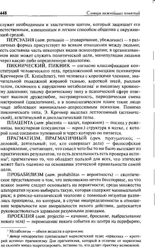 DJVU. Христианство и психологические проблемы человека. Еротич В. Страница 440. Читать онлайн