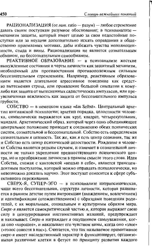 DJVU. Христианство и психологические проблемы человека. Еротич В. Страница 442. Читать онлайн