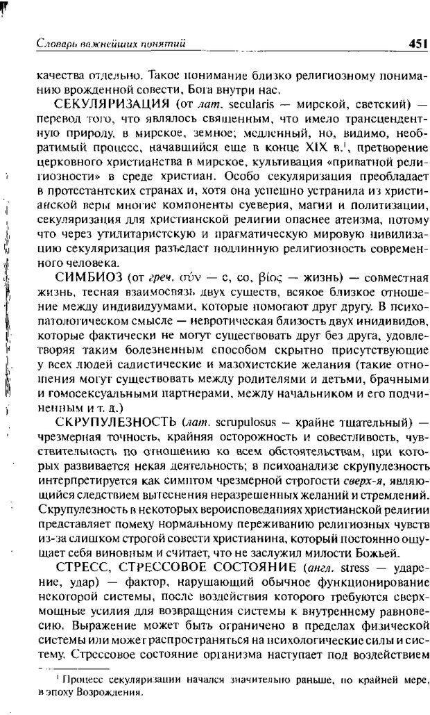 DJVU. Христианство и психологические проблемы человека. Еротич В. Страница 443. Читать онлайн