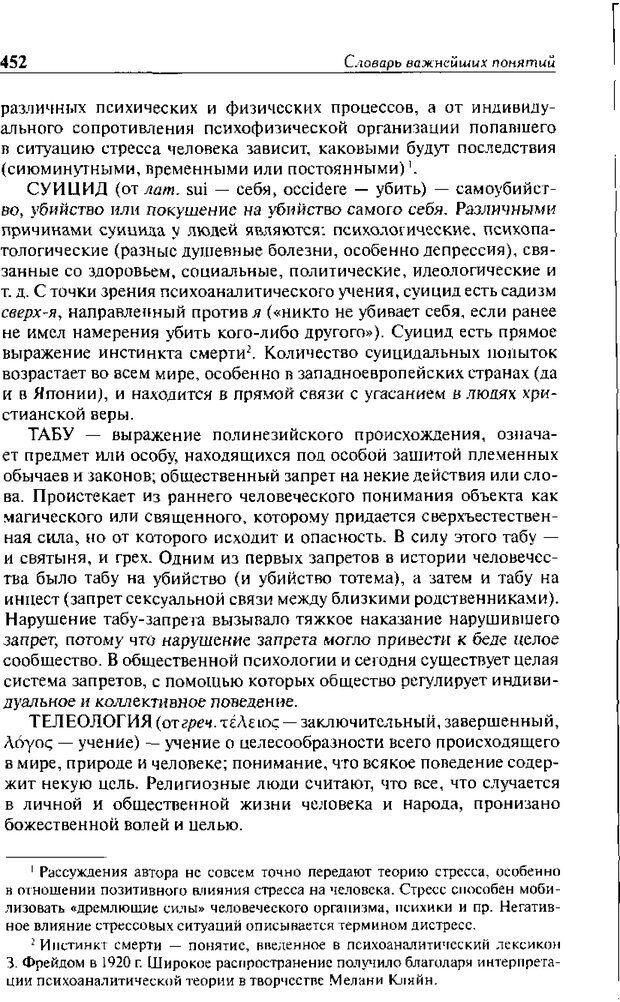 DJVU. Христианство и психологические проблемы человека. Еротич В. Страница 444. Читать онлайн
