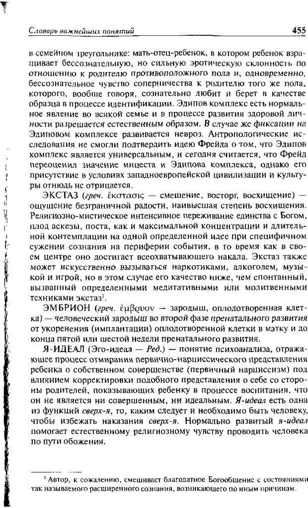 DJVU. Христианство и психологические проблемы человека. Еротич В. Страница 447. Читать онлайн