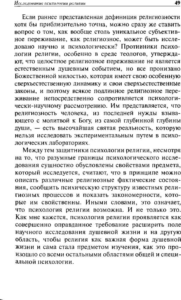 DJVU. Христианство и психологические проблемы человека. Еротич В. Страница 45. Читать онлайн