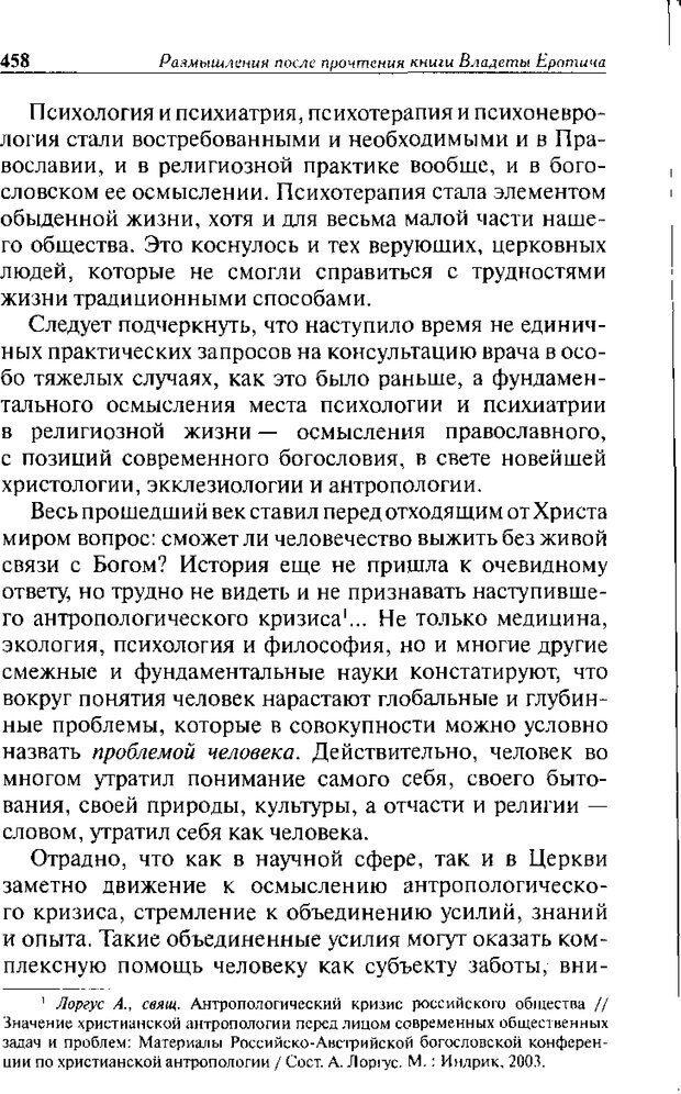 DJVU. Христианство и психологические проблемы человека. Еротич В. Страница 450. Читать онлайн