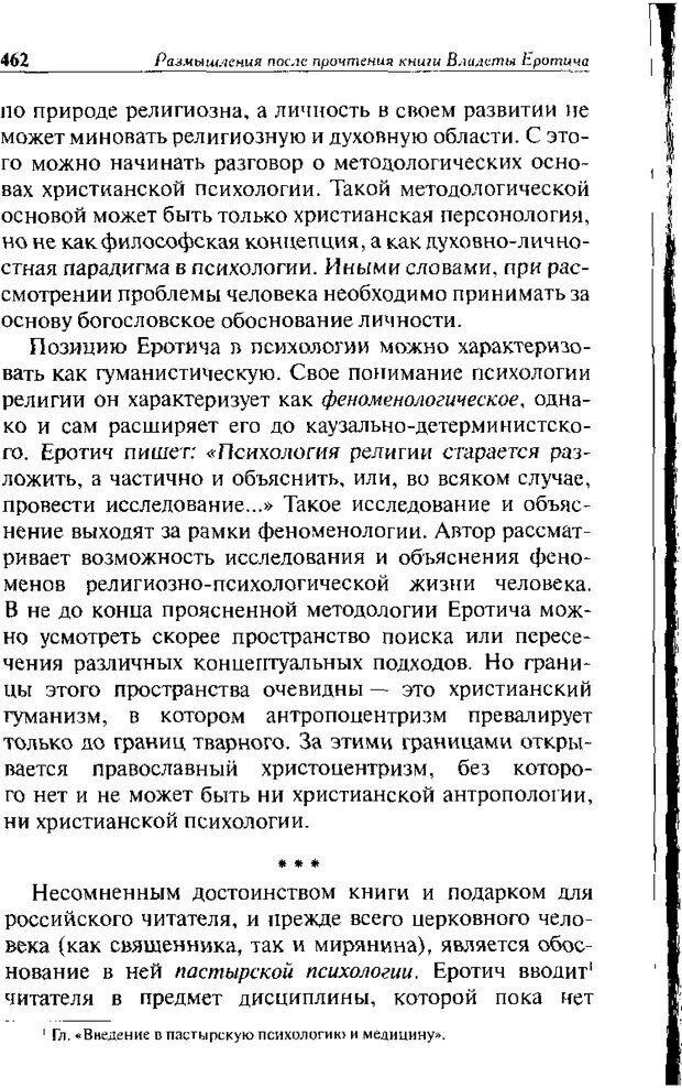 DJVU. Христианство и психологические проблемы человека. Еротич В. Страница 454. Читать онлайн
