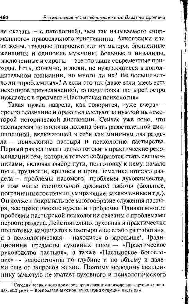 DJVU. Христианство и психологические проблемы человека. Еротич В. Страница 456. Читать онлайн