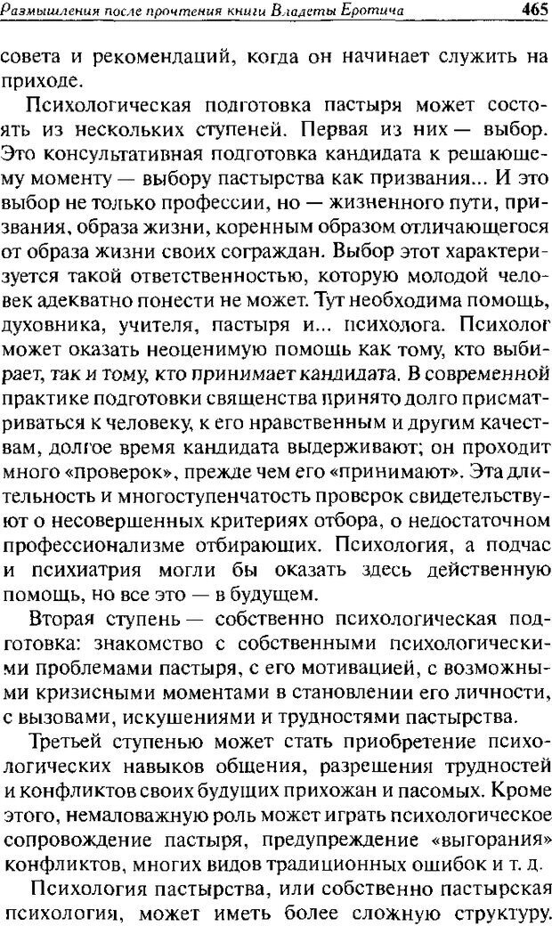 DJVU. Христианство и психологические проблемы человека. Еротич В. Страница 457. Читать онлайн