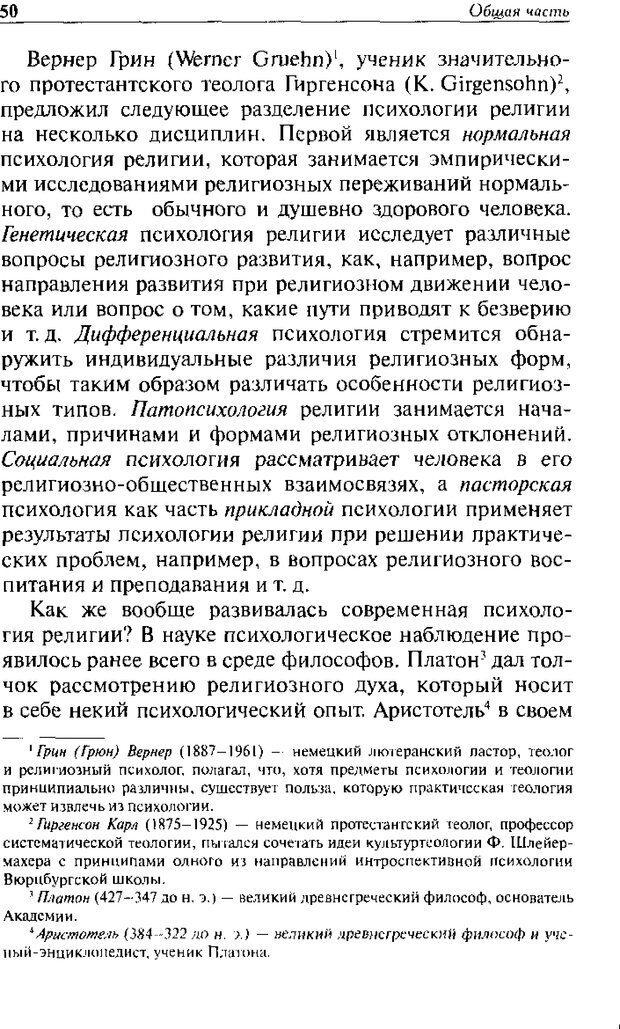 DJVU. Христианство и психологические проблемы человека. Еротич В. Страница 46. Читать онлайн