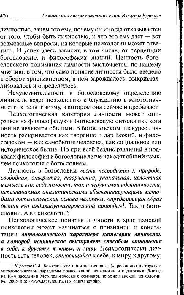 DJVU. Христианство и психологические проблемы человека. Еротич В. Страница 462. Читать онлайн