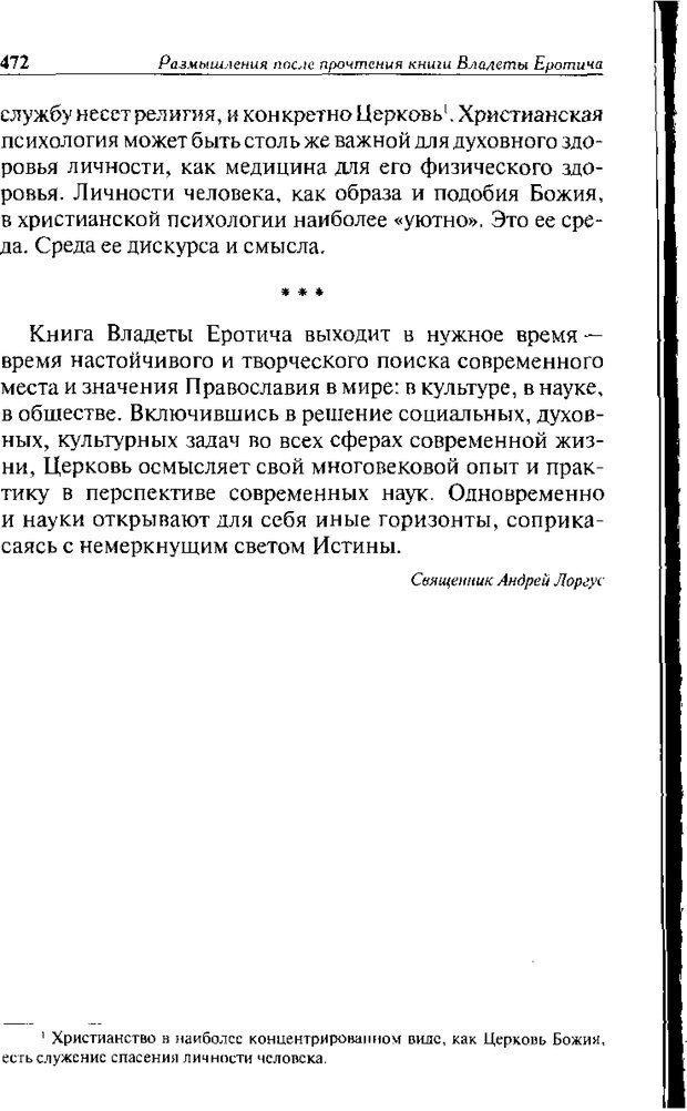 DJVU. Христианство и психологические проблемы человека. Еротич В. Страница 464. Читать онлайн