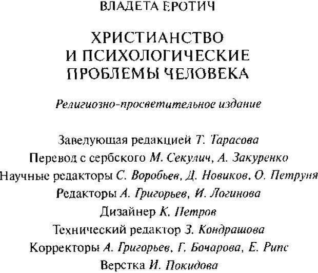 DJVU. Христианство и психологические проблемы человека. Еротич В. Страница 467. Читать онлайн