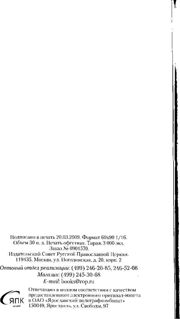 DJVU. Христианство и психологические проблемы человека. Еротич В. Страница 468. Читать онлайн