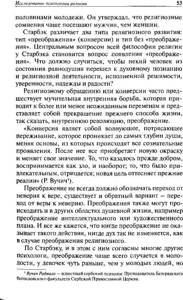 DJVU. Христианство и психологические проблемы человека. Еротич В. Страница 49. Читать онлайн