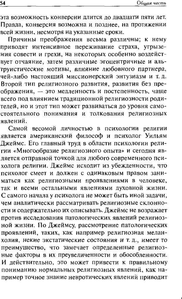 DJVU. Христианство и психологические проблемы человека. Еротич В. Страница 50. Читать онлайн