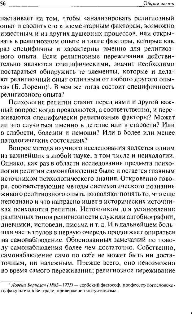 DJVU. Христианство и психологические проблемы человека. Еротич В. Страница 52. Читать онлайн