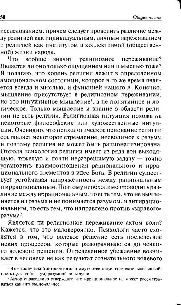 DJVU. Христианство и психологические проблемы человека. Еротич В. Страница 54. Читать онлайн