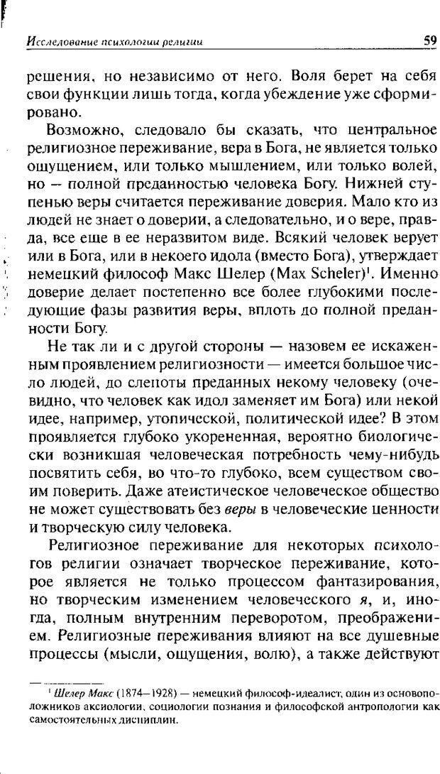 DJVU. Христианство и психологические проблемы человека. Еротич В. Страница 55. Читать онлайн