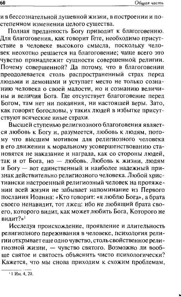 DJVU. Христианство и психологические проблемы человека. Еротич В. Страница 56. Читать онлайн