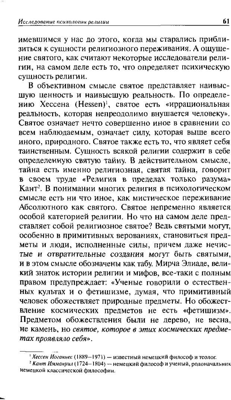 DJVU. Христианство и психологические проблемы человека. Еротич В. Страница 57. Читать онлайн