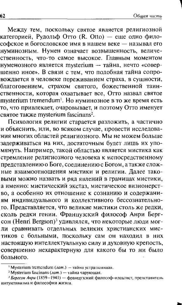 DJVU. Христианство и психологические проблемы человека. Еротич В. Страница 58. Читать онлайн